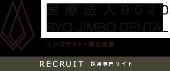名古屋の予防歯科・インプラント・矯正専門の歯医者「医療法人9020 RYO JIMBO DENTAL」の採用情報について
