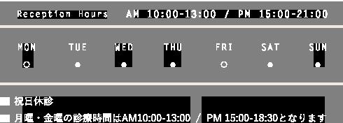 診療時間テーブル_祝日休診_土曜・日曜の診療時間はAM10:00-13:00 / PM15:00-18:30となります