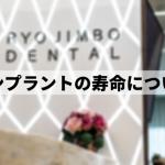 インプラントの寿命は?治療してから何年持つのかを歯科医師が解説
