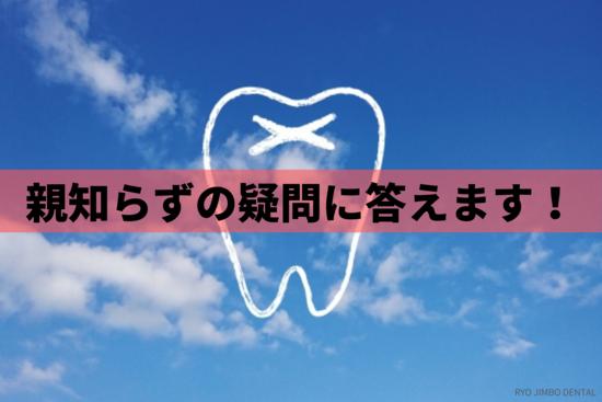 親知らずの抜歯・治療に関する疑問に歯科医師が答えます
