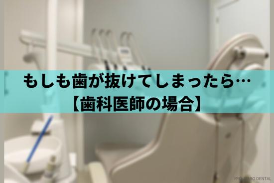 「もしも自分の歯が抜けてしまったら」歯科医師ならどうするか