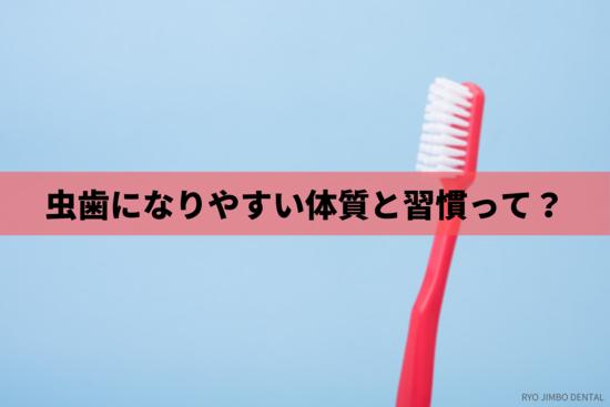 虫歯になりやすい体質や習慣について
