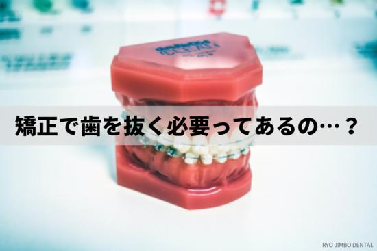 矯正治療で歯を抜く必要はある?抜歯矯正と非抜歯矯正について