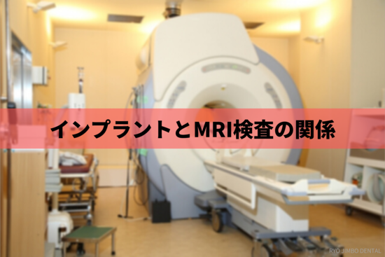 インプラントを入れてもMRI検査は受けられる?