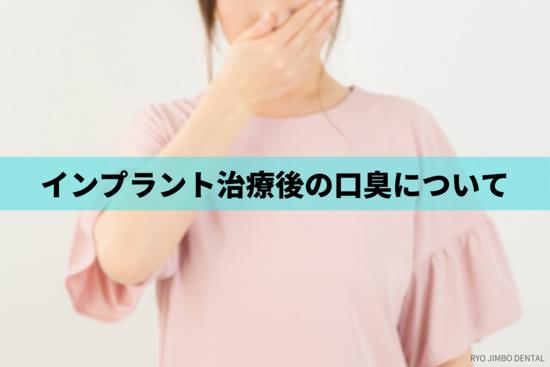 インプラント治療後の口臭 臭う原因と対策・予防法
