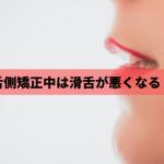 舌側矯正中は滑舌が悪くなるのか影響を詳しく解説