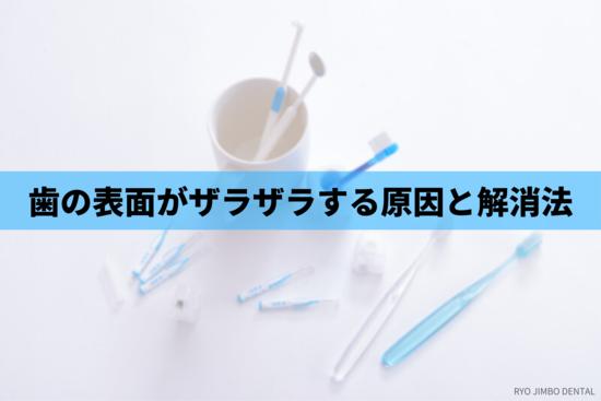 歯の表面がザラザラする原因と解消方法!歯石の予防法もご紹介