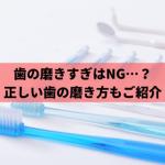 歯の磨きすぎはNG?オーバーブラッシングの注意点を解説