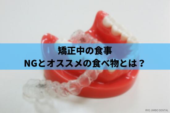 矯正中の食事について歯科医師が解説!おすすめとNGの食べ物とは